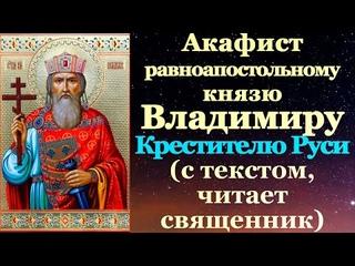 Акафист святому равноапостольному князю Владимиру, молитва в день Крещения Руси