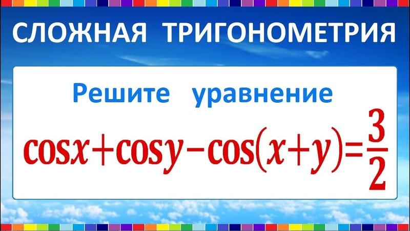 Сложная тригонометрия cosxcosy-cos(xy)=3/2