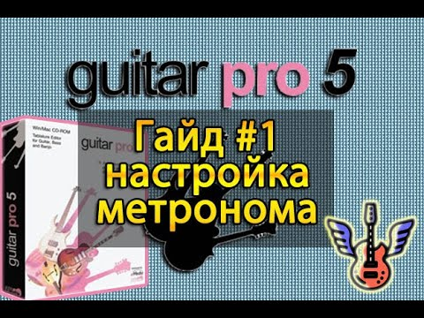 Guitar Pro 5 гайды урок 1 Настройка метронома