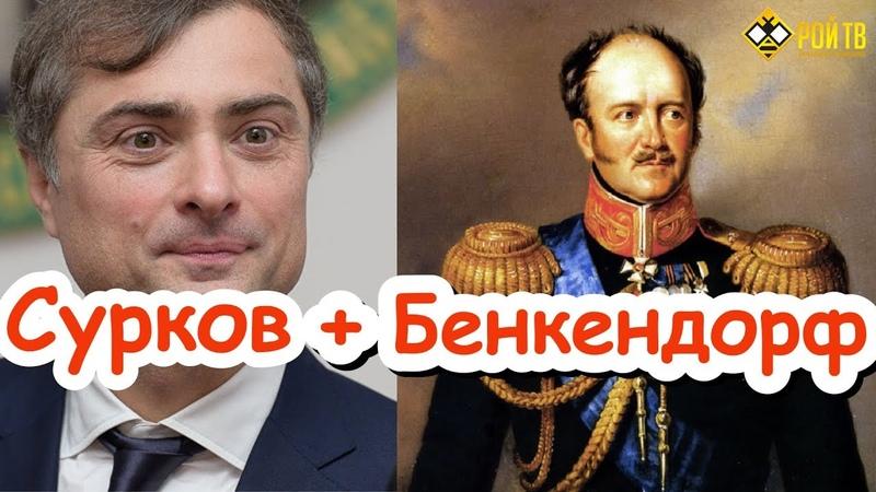Сурков и лавры шефа жандармов Бенкендорфа