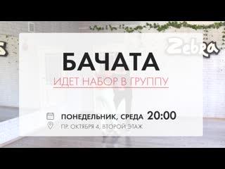 БАЧАТА — ИДЕТ НАБОР В ГРУППУ ZebraDance / г. Миасс