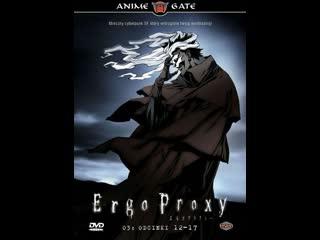 Ergo Proxy (12-23)