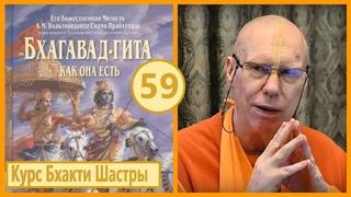 БХАГАВАД ГИТА 59 ЗАНЯТИЕ