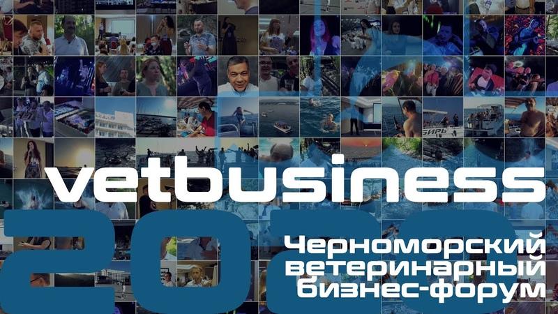 Черноморский ветеринарный бизнес форум 2020