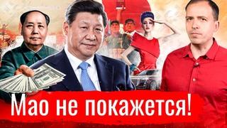 Мао не покажется! // АгитПроп