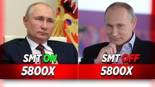 Ryzen 7 5800X SMT ON vs SMT OFF