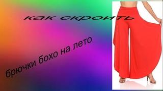 как скроить брючки бохо на лето how to tailor boho trousers for the summer