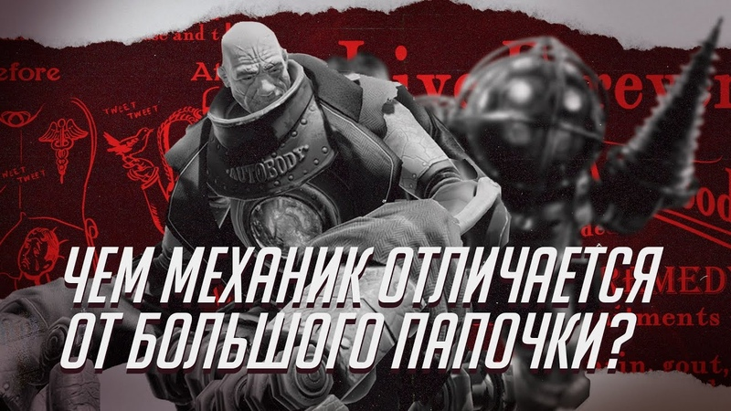 Анатомия Механиков из Bioshock Infinite Чем монстр отличается от Большого Папочки