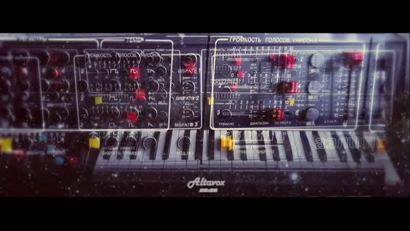 Синтезатор из советской Атлантиды