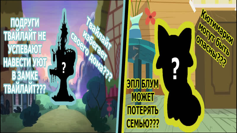 [МЛПишный Марафон S1-S9] 5 Season Episode 3-4