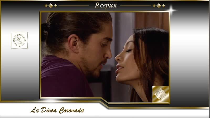 La Diosa Coronada Capítulo 08 1080 Mp4 Венценосная Богиня 8 серия