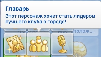 Жизненные цели персонажей в «The Sims 4» — прокачивание