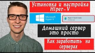 Как создать виртуальную машину  Hyper v windows 10  Заработок в интернете на серверах