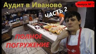 Аудит в ИВАНОВО часть 2 / Ознакомление с кулинарией / Мясной цех в упадке
