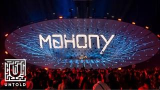 UNTOLD 2019 LIVE | Mahony