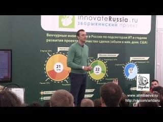 """Демин Евгений - """"Секреты успеха в бизнесе"""" (Селигер 2013)"""