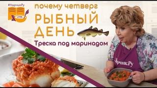 Вкусное блюдо из рыбы. Простой рецепт: жареная треска под маринадом. Кулинария с Ларисой Рубальской