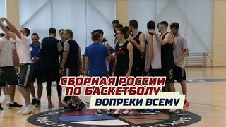 «Сборная России по баскетболу. Вопреки всему». Специальный репортаж