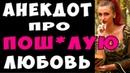 АНЕКДОТ Пошлый про Елену Прекрасную и Любовь с Иваном Самые Смешные Свежие Анекдоты