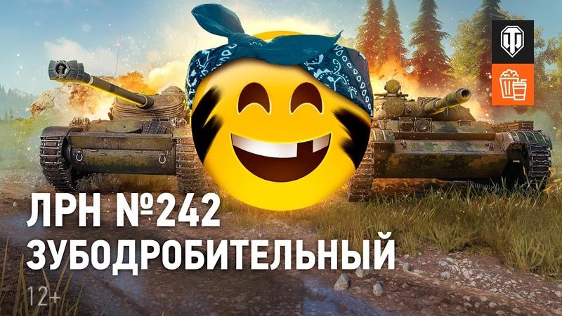 ЛРН №242 Зубодробительный