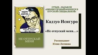 Библиотечный флешбук - Исигуро Кадзуо «Не отпускай меня». Рассказывает Юлия Логинова.