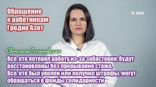 Тихановская: Все, кто был уволен или получил штрафы с Гродно Азот - обращайтесь в фонды солидарности