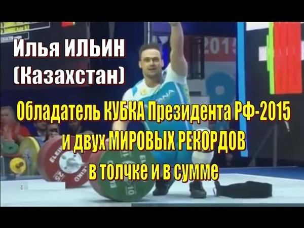 Илья Ильин – Мировой рекорд и Кубок Президента РФ-2015 тяжелая атлетика / Weightlifting world record