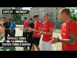 — DreamSoft | Матч с чемпионом 2020 | Спорный пенальти | Полтора тайма сидим в обороне