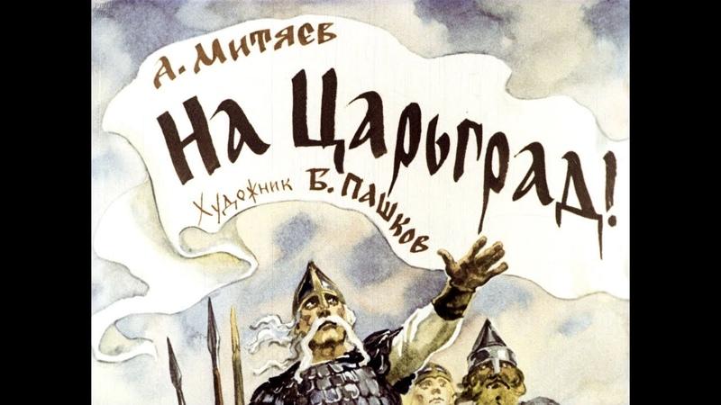 Диафильм А.Митяев - На Царьград!