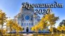 Город Кронштадт, Санкт-Петербург, Ленинградская область, Россия, РФ 2020