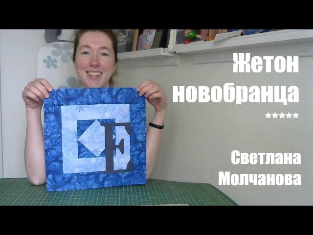 Лоскутный блок Жетон новобранца. Одеяло-2017. Выпуск 19