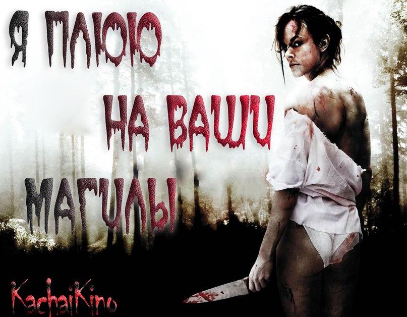 Изнасилование Сары Батлер – Я Плюю На Ваши Могилы (2010)