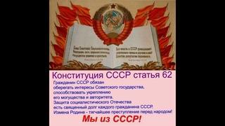 СССР 27 02 2021 Новокуйбышевск это мы,те кто новое куёт из бывшего по совести и открыто!!!