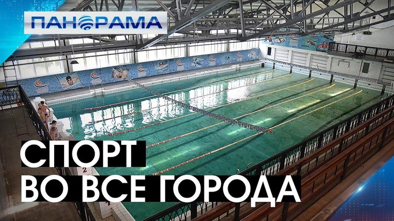 Из бассейна в большой спорткомплекс Итоги ремонта СК Витязь в Харцызске 19 09 2020 Панорама