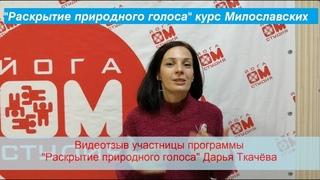 """Видео отзыв участницы программы """"Раскрытие природного голоса""""  Дарья Ткачёва"""