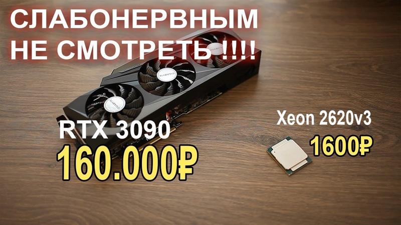 ЖАРА RTX 3090 Xeon 2620v3