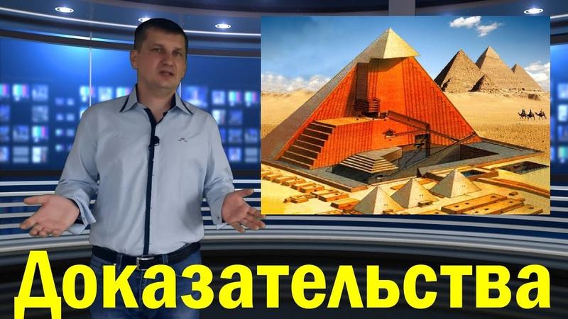 Пирамиды Доказательства
