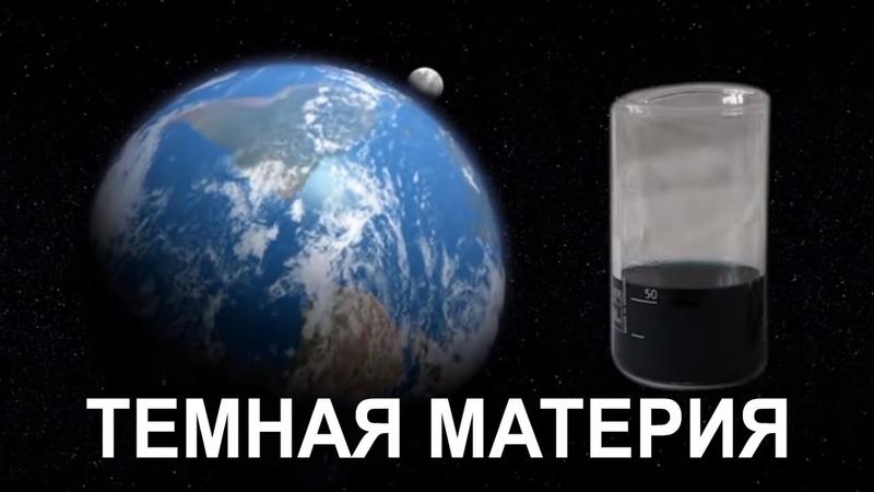 ТЕМНАЯ МАТЕРИЯ Астрономия на QWERTY