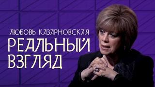 Реальный Взгляд \ Любовь Казарновская