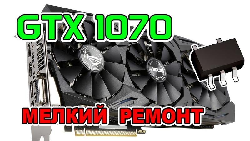 Asus STRIX GTX 1070 Мелкий ремонт большой видеокарты