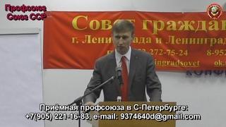 Сталинский комитет 28 09 2019 Профсоюз Союз ССР