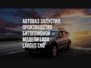Новый VW Multivan, Lada Largus на газу, очень быстрый Focus