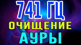 741 Гц ➤ Решение проблем, самовыражение, расширение сознания