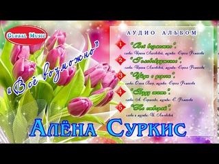 """Алёна Суркис - """"Всё возможно"""" / Аудио альбом *Песни о любви и жизни*."""