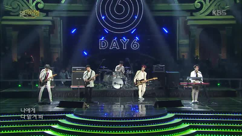 DAY6 - Time of Our Life @ KBS 열린음악회 2019.09.08