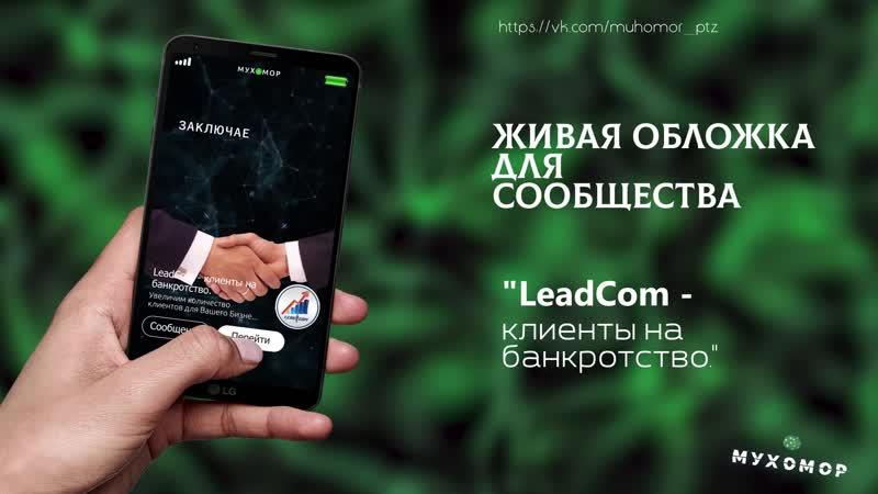 Живая обложка для сообщества LeadCom клиенты на банкротство