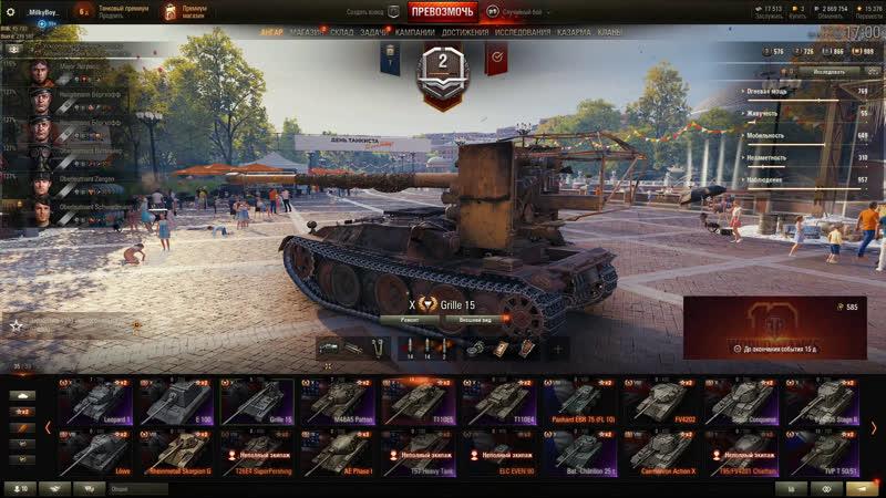 Стрим WoT Пора поохотиться в рандоме World of Tanks
