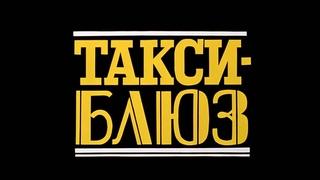 Такси-блюз - фильм - драма, комедия (1990)