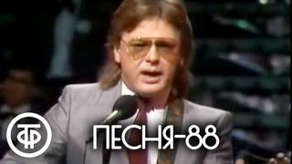 Песня - 88. Финал (1988)