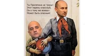 Стариков Николай оговорка по Фрейду, защита Захара Прилепина от атаки на него Евгения Федорова